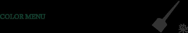 染サムネイル