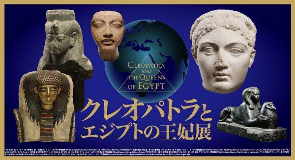 クレオパトラとエジプトの王妃展サムネイル