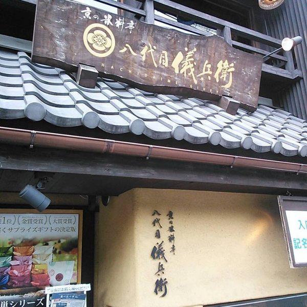 古都京都サムネイル